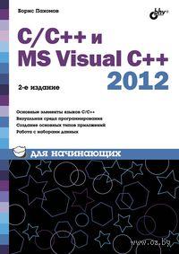 C/C++ и MS Visual C++ 2012 для начинающих. Борис Пахомов