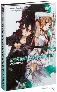 Sword Art Online. Том 1 (16+)