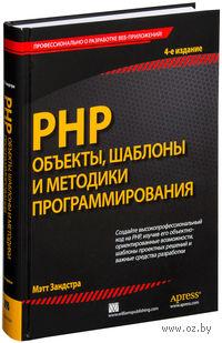 PHP: объекты, шаблоны и методики программирования. Мэтт Зандстра