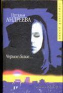Черное белое. Наталья Андреева
