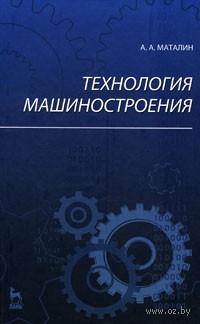 Технология машиностроения. А. Маталин