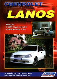 Chevrolet Lanos с 2005 г. Устройство, техническое обслуживание и ремонт