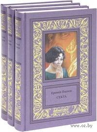 Еремей Парнов. Избранные сочинения в 3 томах (комплект). Еремей Парнов