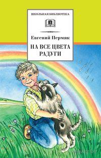 На все цвета радуги. Евгений Пермяк