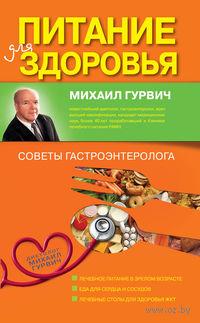Питание для здоровья. Михаил Гурвич
