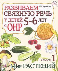 Развиваем связную речь у детей 5-6 лет с ОНР. Альбом 1. Мир растений