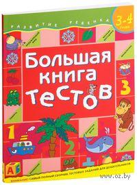 Большая книга тестов. 3-4 лет. Светлана Гаврина