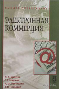 Электронная коммерция. Л. Брагин, Г. Иванов, А. Никишин