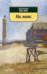 На маяк. Вирджиния Вулф