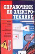 Справочник по электротехнике. Александр Горбов