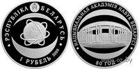 Национальная академия наук Беларуси. 80 лет