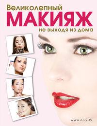Великолепный макияж не выходя из дома. Яна Таммах