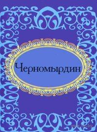 Черномырдин. Афоризмы (миниатюрное издание). Виктор Черномырдин