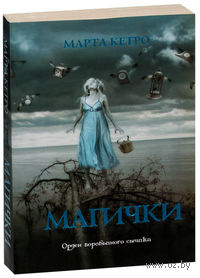 Магички (м). Марта Кетро