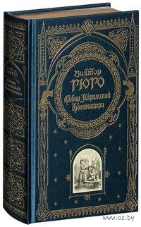 Собор Парижской Богоматери (подарочное издание). Виктор Гюго