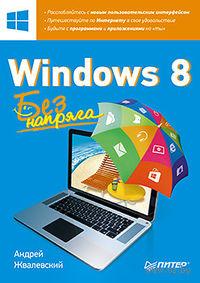 Windows 8. Без напряга. Андрей Жвалевский