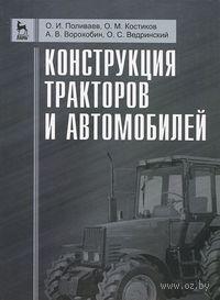 Конструкция тракторов и автомобилей
