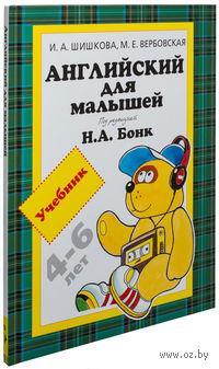 Английский для малышей 4-6 лет. И. Шишкова, М. Вербовская
