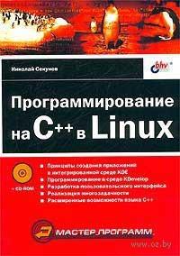 Программирование на C++ в Linux (+ CD)