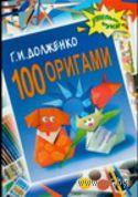 100 оригами. Галина Долженко