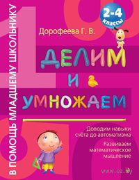 Делим и умножаем. 2-4 классы. Галина Дорофеева
