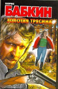 Золотая трясина. Борис Бабкин
