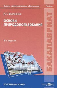 Основы природопользования. Александр Емельянов