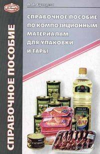 Справочное пособие по композиционным материалам для упаковки и тары. Лидия Сухарева