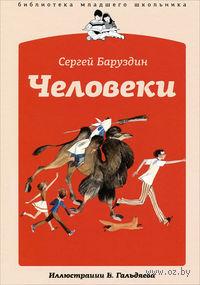 Человеки. Сергей Баруздин