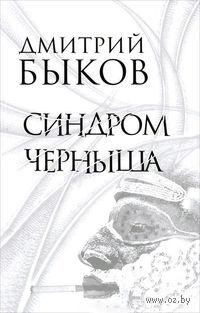Синдром Черныша. Дмитрий Быков