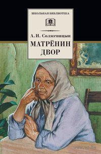 Матренин двор. Александр Солженицын