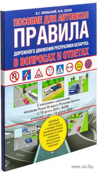 Пособие для автошкол. Правила дорожного движения Республики Беларусь в вопросах и ответах