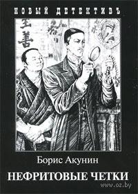 Нефритовые четки (м). Борис Акунин