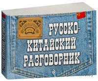 Русско-китайский разговорник. И. Хотченко