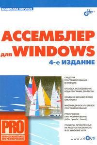 Ассемблер для Windows. Владислав Пирогов