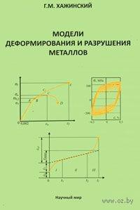Модели деформирования и разрушения металлов. Григорий Хажинский