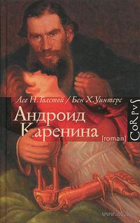 Андроид Каренина. Лев Толстой, Бен Уинтерс