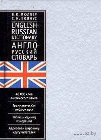 Англо-русский словарь. Владимир Мюллер, С. Боянус