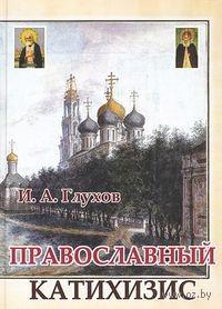 Православный катихизис. Иван Глухов