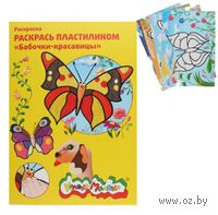 "Раскраска пластилином ""Бабочки-красавицы"""