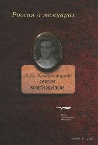 Александр Храбровицкий. Очерк моей жизни
