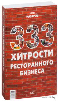333 хитрости ресторанного бизнеса. Олег Назаров