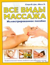 Все виды массажа. Виктория Стоун