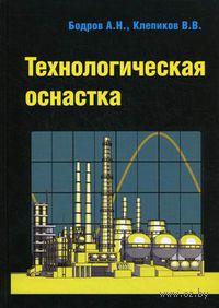 Технологическая оснастка. Александр Бодров, Виктор Клепиков