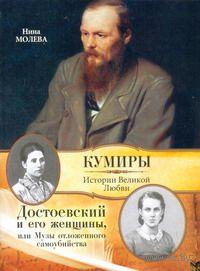 Достоевский и его женщины, или Музы отложенного самоубийства (м). Нина Молева