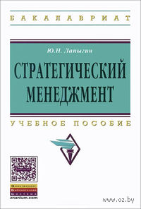 Стратегический менеджмент. Юрий Лапыгин