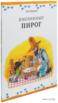 Именинный пирог. Свен Нурдквист