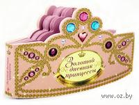 Золотой дневник принцессы