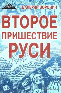 Второе пришествие Руси