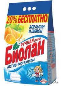 """Стиральный порошок для ручной стирки """"Апельсин и Лимон"""" (2.4 кг)"""